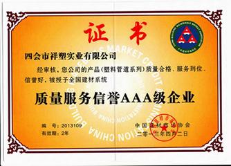 质量服务信誉AAA级企业
