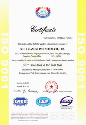 质量管理体系认证3