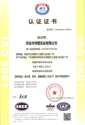 质量管理体系认证4